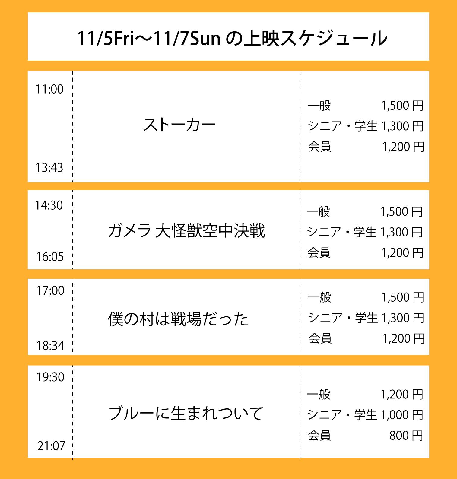 翌々々週の上映スケジュール